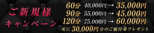 ★ご新規様限定キャンペーン★