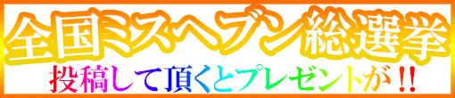 ★全国ミスヘブン【全国投票】開催中★抽選プレゼントご用意★